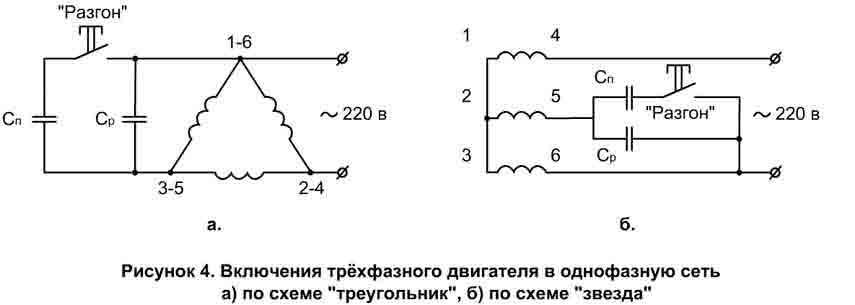 Подключение электродвигателя к