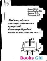 Книга: динамомашины и двигатели постоянного тока » скачать ☆ читать онлайн
