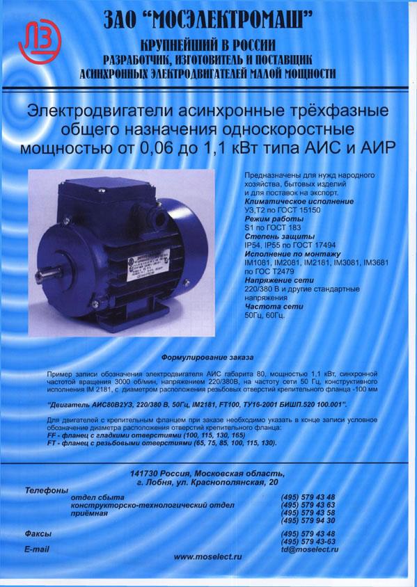 Электродвигатель трехфазный от производителя - качественные двигатели проверенные временем