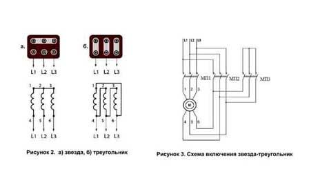 Как подключать одно - и трехфазные электродвигателя?