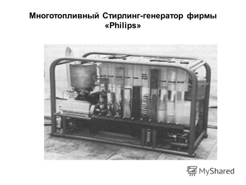 Презентация на тему: двигатели стирлинга двигатели стирлинга в технической и популярной литературе часто упоминаются под различными названиями, в которых выделяются некоторые.. скачать бесплатно и без регистрации.