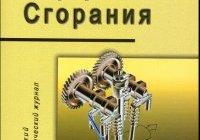 Двигатели внутреннего сгорания (2002-2010г) / скачать архив технической литературы