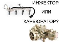 Отличия инжекторной и карбюраторной система подачи топлива