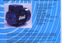Электродвигатель трехфазный от производителя — качественные двигатели проверенные временем